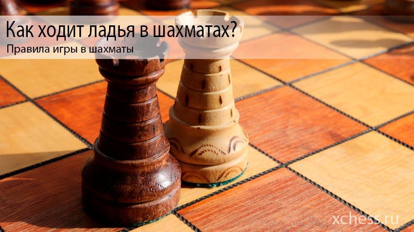 Как ходит ладья в шахматах?
