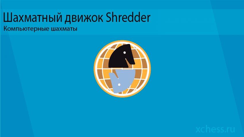 Шахматный движок Shredder