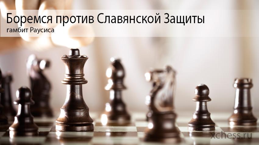 Боремся против Славянской Защиты - гамбит Раусиса