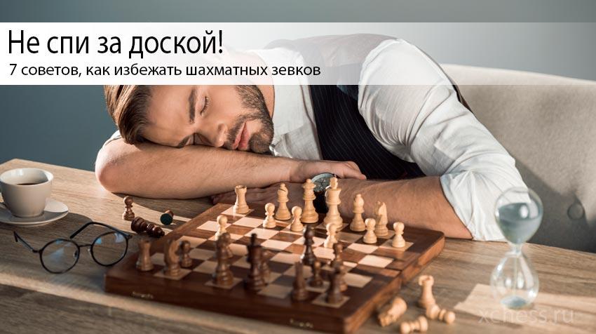 «Не спи за доской!»: 7 советов, как избежать шахматных зевков
