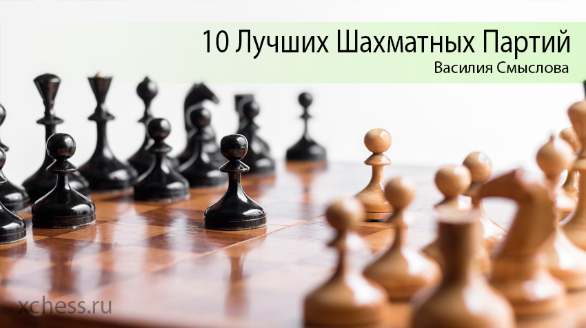 10 Лучших Шахматных Партий Василия Смыслова
