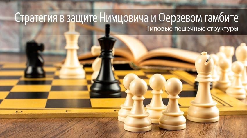 Стратегия в защите Нимцовича и Ферзевом гамбите