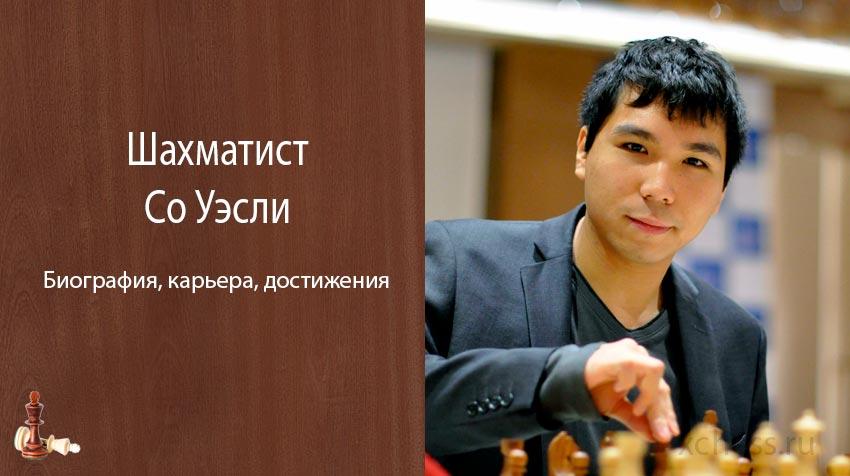 Шахматист Уэсли Со – биография, карьера, достижения