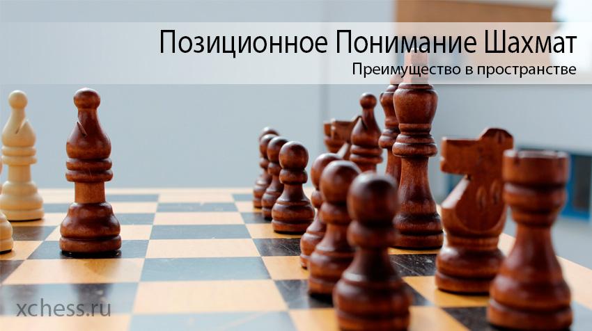 Позиционное понимание шахмат: Преимущество в пространстве