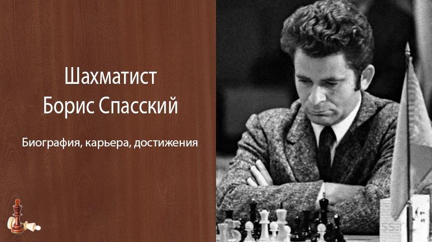 Шахматист Борис Спасский – биография, карьера, достижения