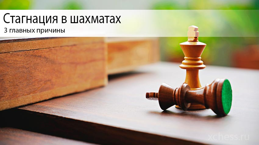 Стагнация в шахматах: 3 главных причины