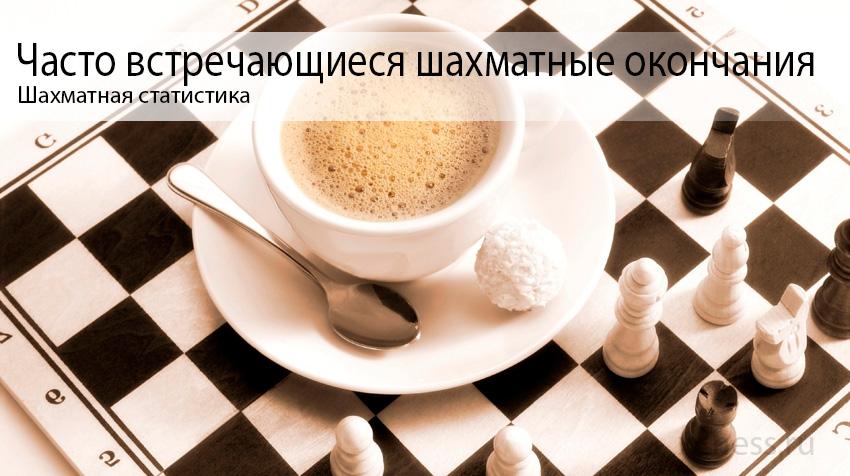 Самые часто встречающиеся шахматные окончания