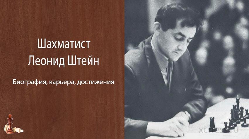 Шахматист Леонид Штейн – биография, карьера, достижения