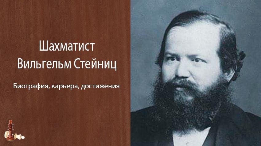 Шахматист Вильгельм Стейниц – биография, карьера, достижения