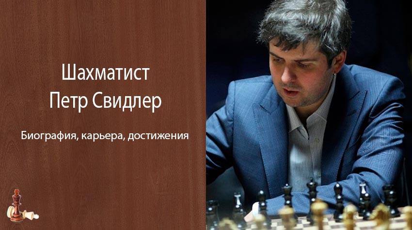 Шахматист Петр Свидлер – биография, карьера, достижения