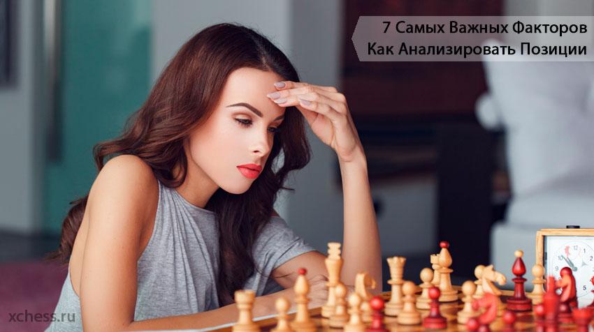 7 самых важных факторов в шахматном анализе позиции