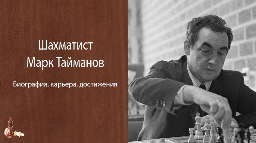 Шахматист Марк Тайманов – биография, карьера, достижения
