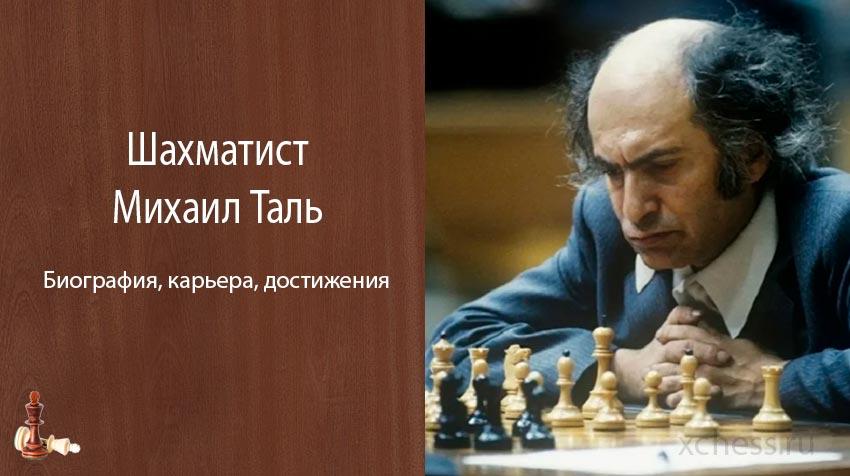 Шахматист Михаил Таль – биография, карьера, достижения