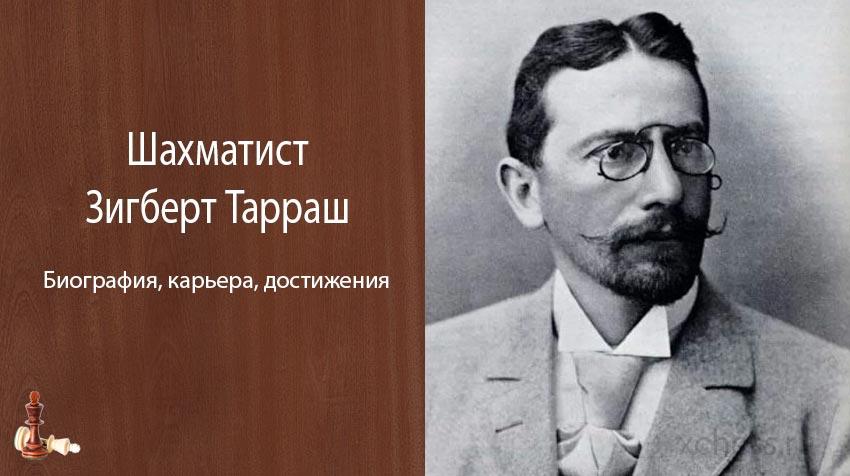 Шахматист Зигберт Тарраш – биография, карьера, достижения