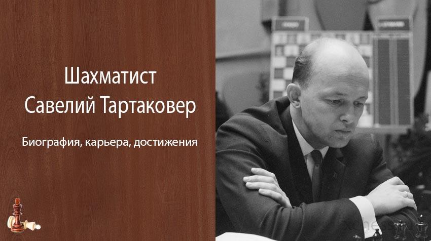 Шахматист Савелий Тартаковер – биография, карьера, достижения