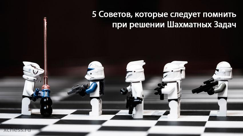 5 советов, которые следует помнить при решении Шахматных Задач