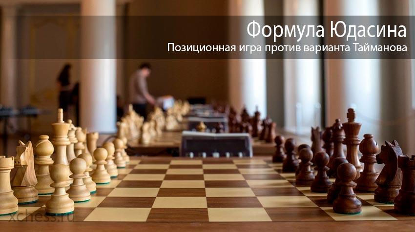 Позиционная игра против варианта Тайманова
