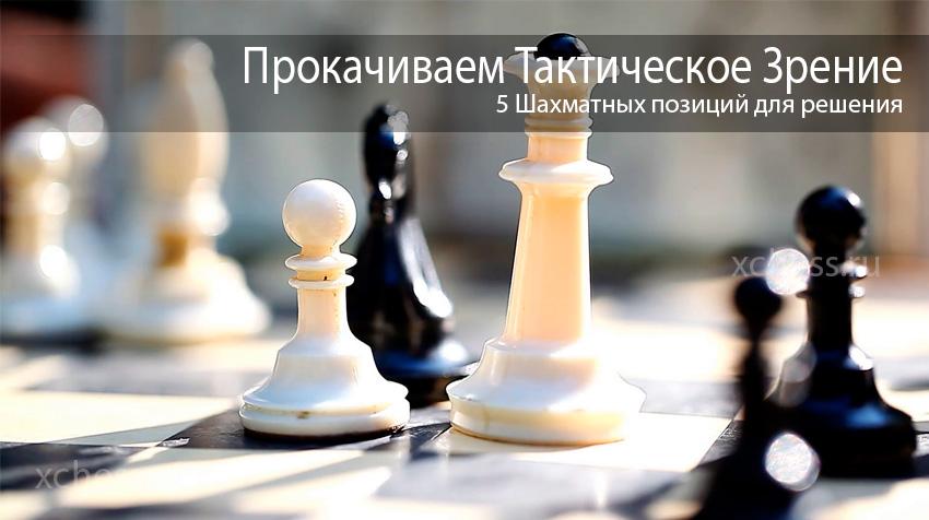 Прокачиваем Тактическое Зрение: 5 Шахматных позиций для решения