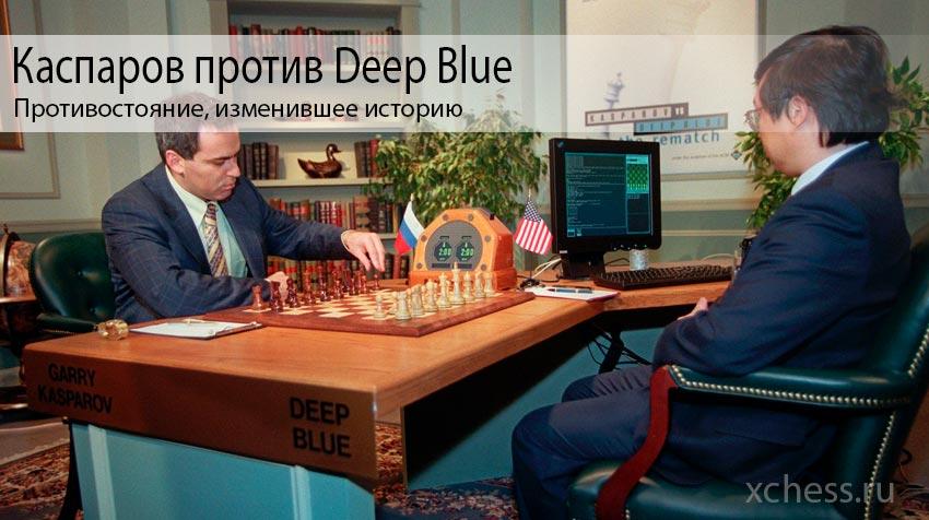 Каспаров против Deep Blue - Противостояние, изменившее историю