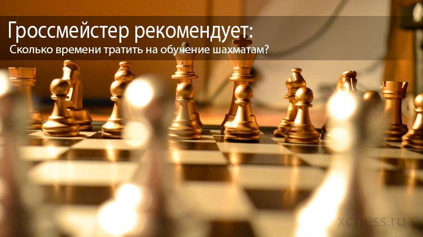 Гроссмейстер рекомендует: Сколько времени тратить на обучение шахматам?