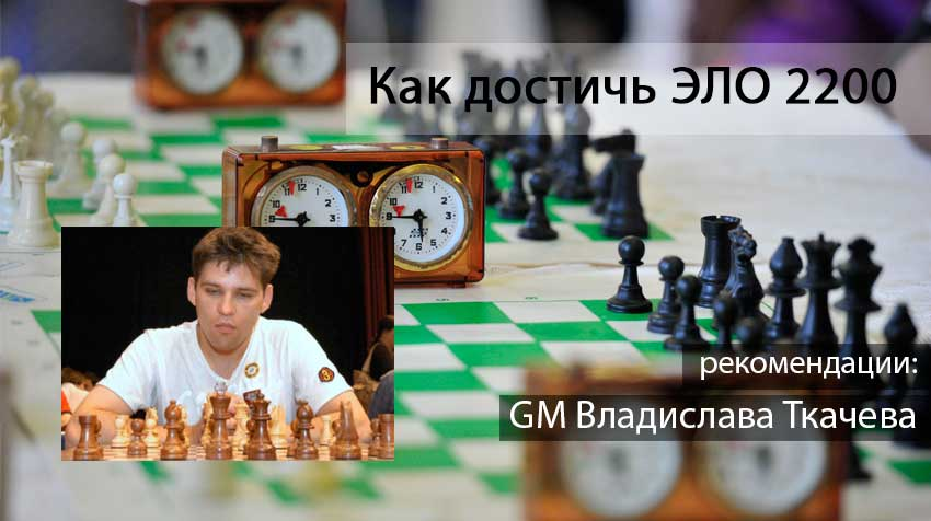 Как достичь ЭЛО 2200: рекомендации GM Владислава Ткачева