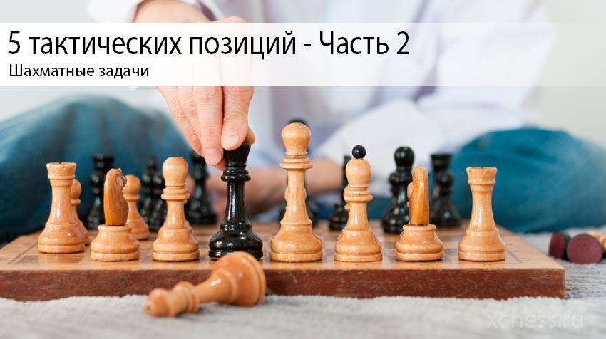 5 тактических  позиций, которые нужно решить сегодня - часть 2