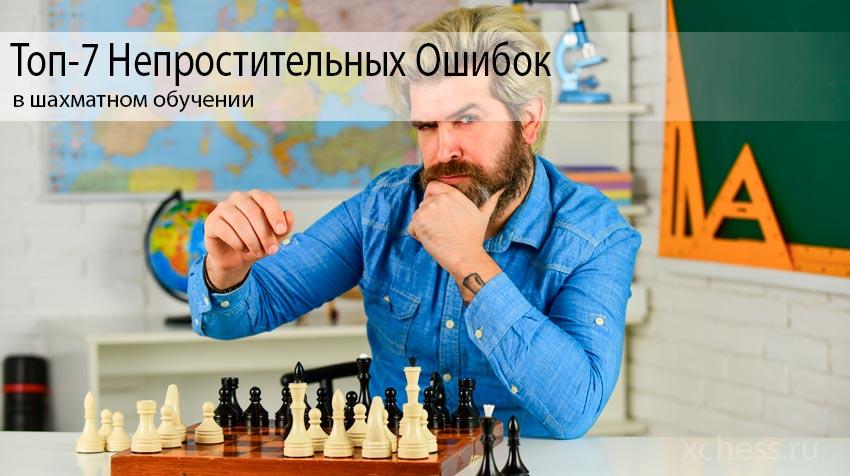 Топ-7 Непростительных Ошибок в шахматном обучении