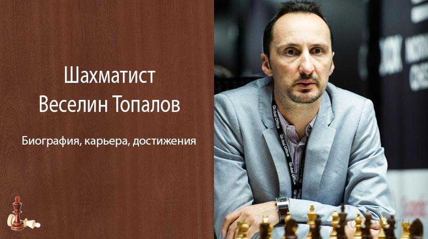Шахматист Веселин Топалов – биография, карьера, достижения