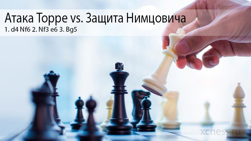 Атака Торре против защиты Нимцовича