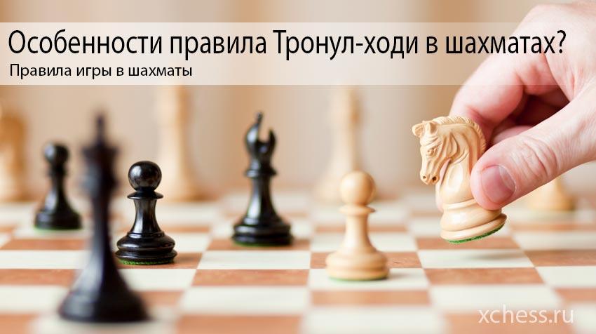 Особенности правила Тронул-ходи в шахматах?