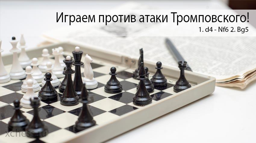 Играем против атаки Тромповского!