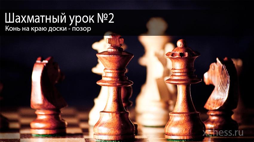 Шахматный урок №2