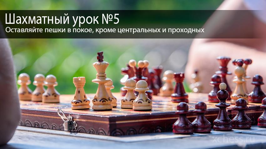 Шахматный урок №5