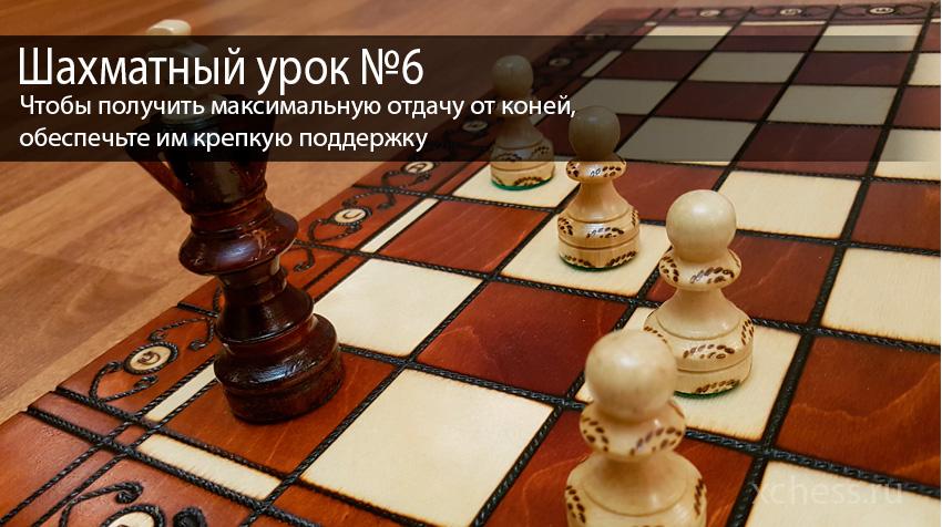 Шахматный урок №6
