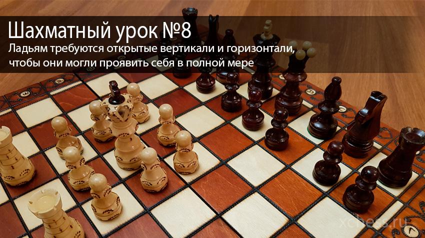 Шахматный урок №8