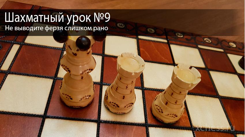 Шахматный урок №9