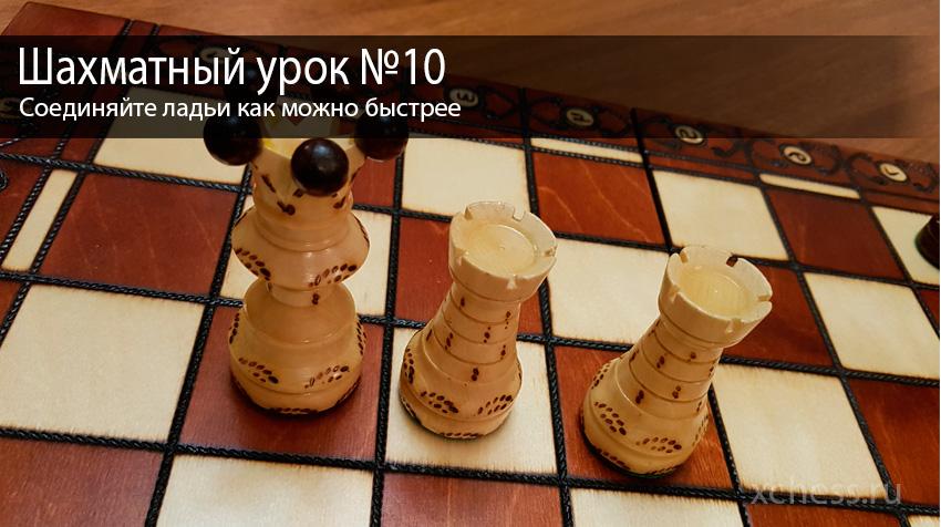 Шахматный урок №10