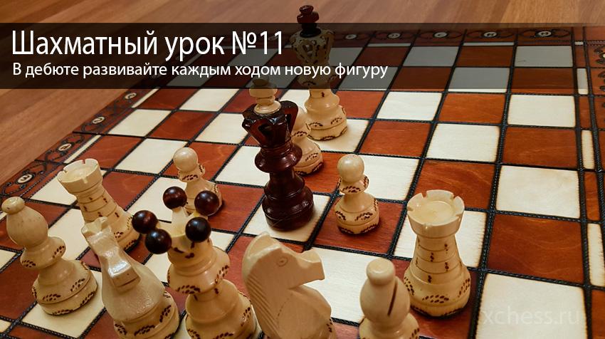 Шахматный урок №11