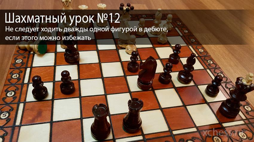 Шахматный урок №12