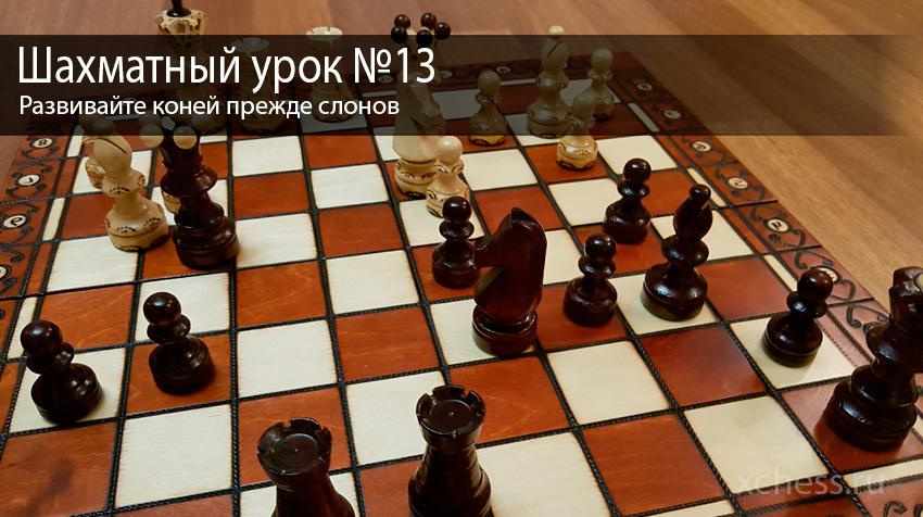 Шахматный урок №13
