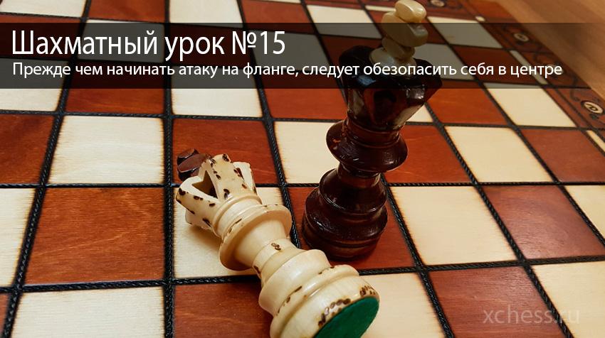 Шахматный урок №15