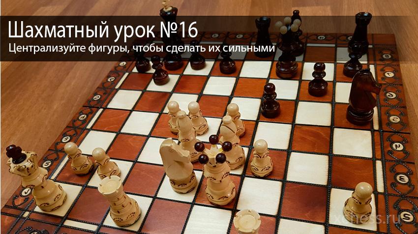 Шахматный урок №16