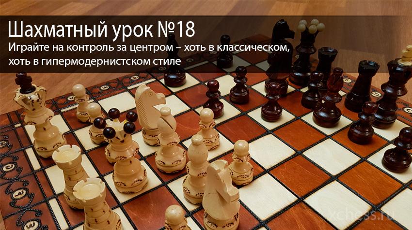 Шахматный урок №18