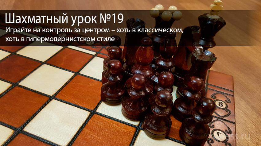 Шахматный урок №19