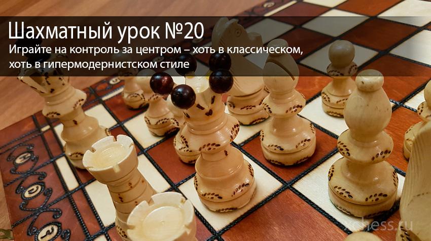 Шахматный урок №20