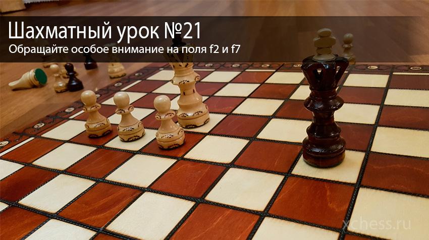 Шахматный урок №21