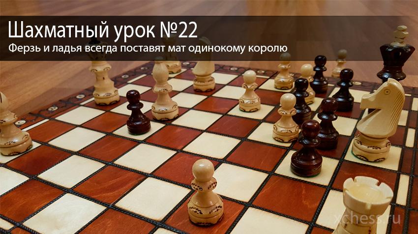 Шахматный урок №22