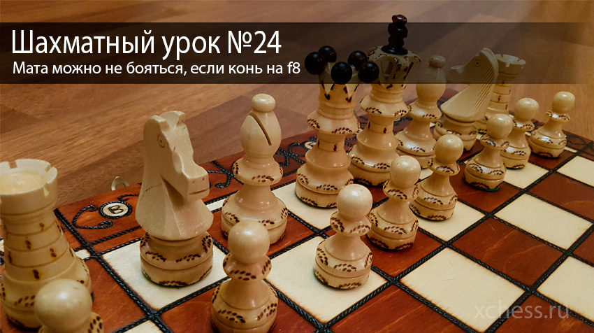 Шахматный урок №24
