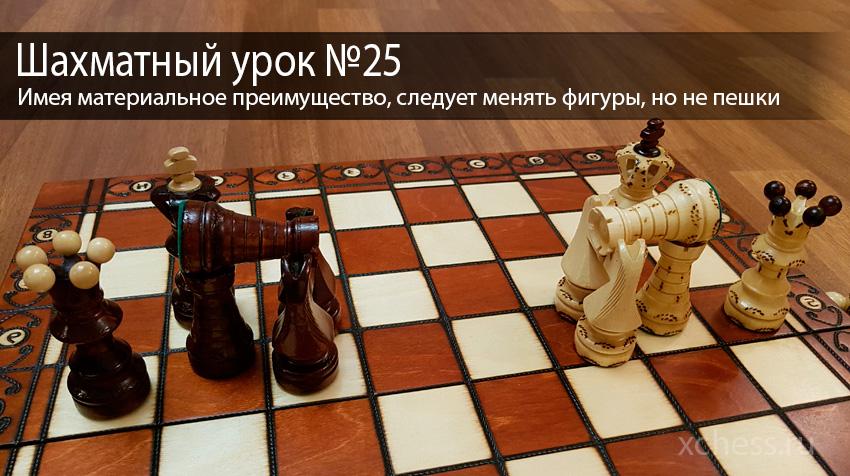 Шахматный урок №25