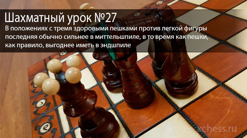Шахматный урок №27